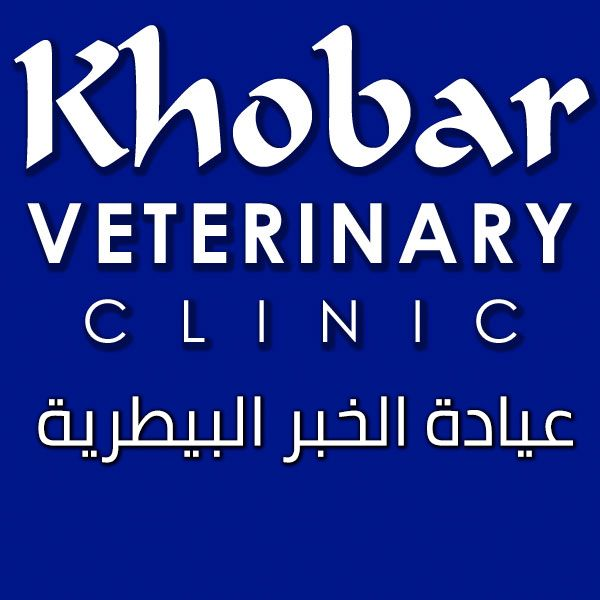 Khobar Veterinary Clinic