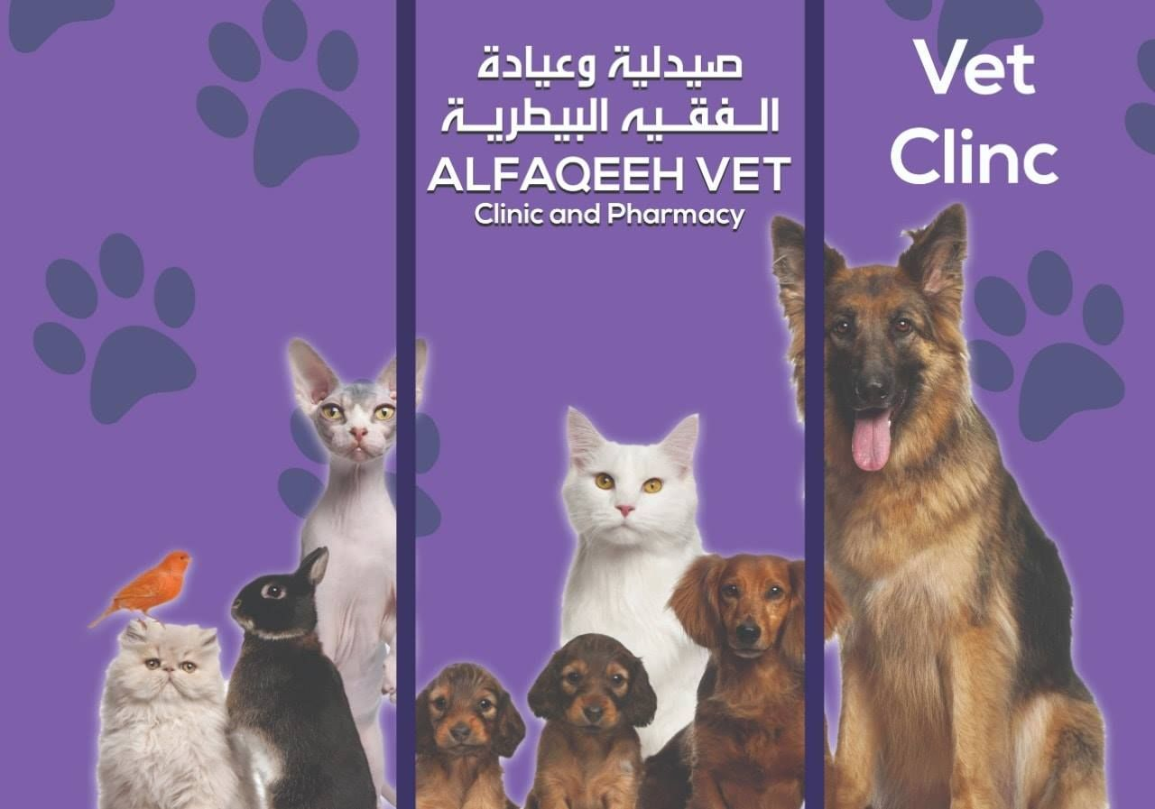 Alfaqeeh Vet Clinic